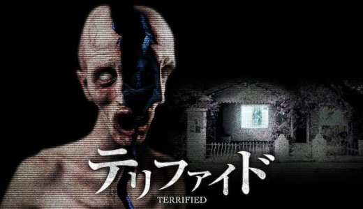 Netflix映画『テリファイド』感想レビュー!アルゼンチン発のホラー作品!