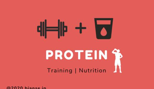【プロテイン】筋トレに必要なタンパク質の摂取量・飲むタイミングを解説!