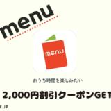 【体験談】デリバリーアプリ『menu』の2000円クーポンが超お得な件!