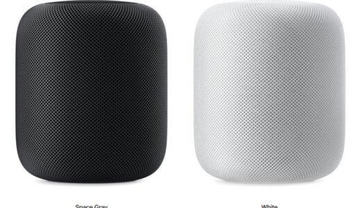 Apple『HomePod』を1年使った感想レビュー!【9ヶ月で壊れて、新品交換した話】