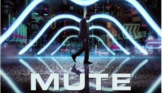 Netflix 映画【MUTE ミュート】ダンカンジョーンズの新作! 評価まとめ【ネタバレなし】